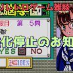 【ゆっくりレトロゲーム雑談】収益化停止のお知らせ