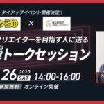 【タイアップ】ファミ通×ヒューマンアカデミーゲームカレッジ【第一弾】