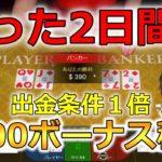 プロのリベート稼ぎ師【オンラインカジノ】ワンダーカジノでボロ儲け