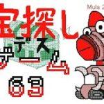 宝探しデスゲーム61~63