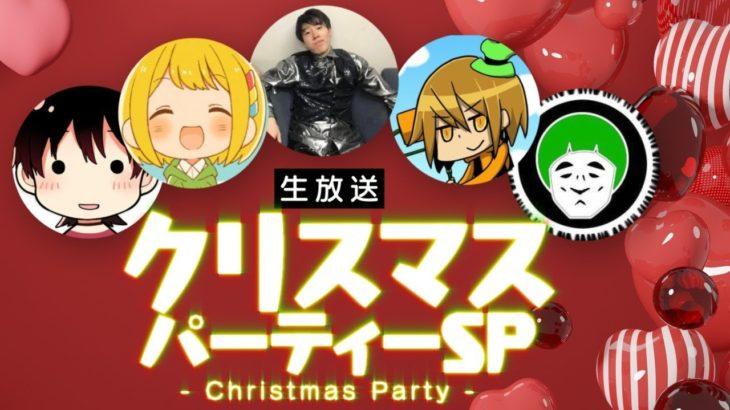 みんなでクリスマスパーティ!いろんなゲームします
