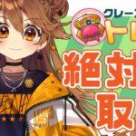 【獅子神レオナ】オンラインクレーンゲームをプレイ!【トレバ】