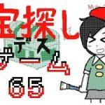 宝探しデスゲーム64~66