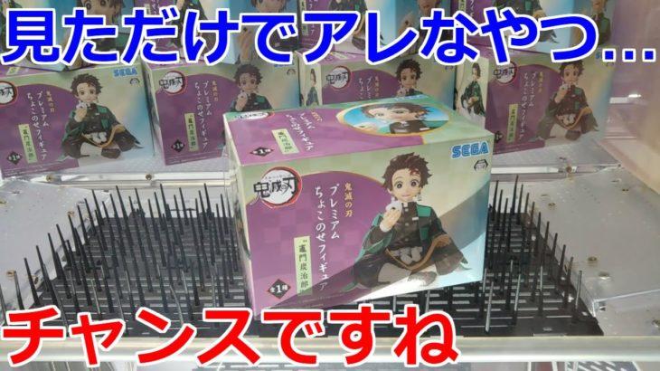 【クレーンゲーム】剣山設定 厚みのある箱はチャンス