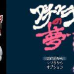 【ダチュラの夢】血にまみれた夢【ホラーゲーム】【ゆっくり実況】