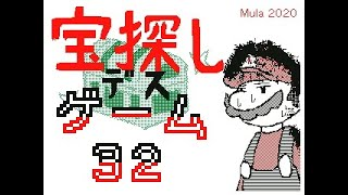 宝探しデスゲーム31~33