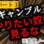 バカラ実践動画③〜完全ノーカットプレイ〜オンラインカジノ
