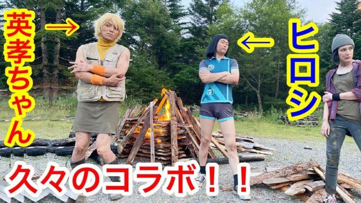 狩野英孝ちゃんとデッドバイデイライト