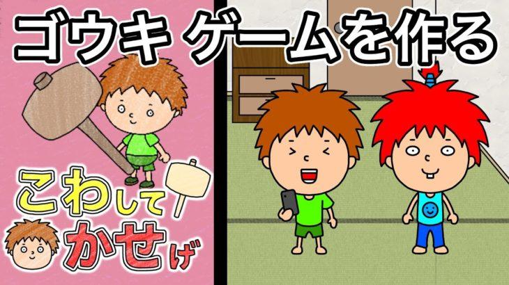 【ゲーム】ゴウキ、ゲームを作る!【ゴウキゲームズ】