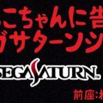 フライデーナイトゲリラ わんこちゃんのゲーム生配信!セガサターンシロ!!