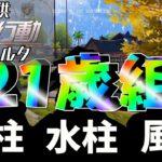 【荒野行動】21歳組で外来語禁止しばり!!罰ゲームはアカペラ!!【声真似】