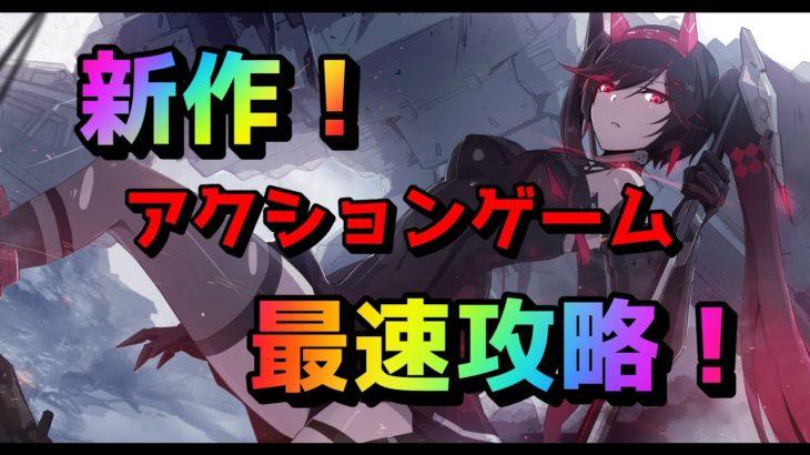 【パニグレ】新作ハイスピードアクションゲーム!パニグレやりまくる!【パニシンググレイレイヴン】