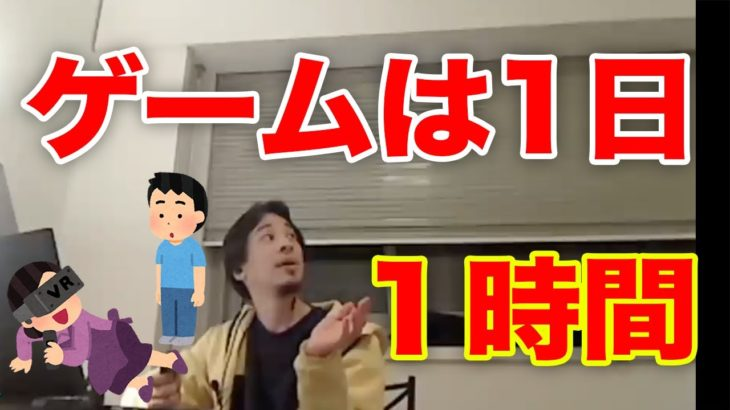 調べもしない大人たち、香川のゲーム規制について【ひろゆき/切り抜き】