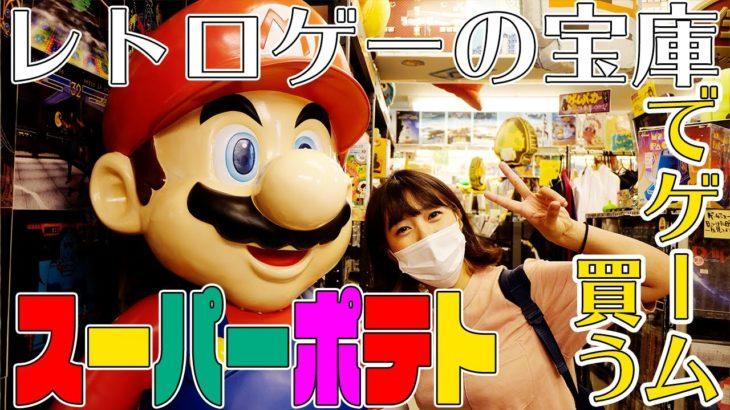 【レトロゲーム宝庫】スーパーポテトでレトロゲームたくさん買いたい!!