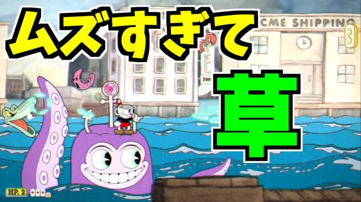 【カップヘッド】ムズカシすぎて笑っちゃうゲーム!