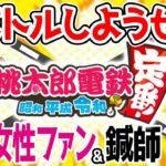 【ゲーム実況】女性ファン&鍼灸師参戦!奈良vs福岡対決!桃太郎電鉄!