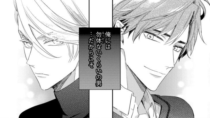 【webCM】セラピーゲーム リスタート(1)/日ノ原 巡
