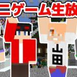 【マインクラフト😜】色んなミニゲームを遊びまくる生放送!with奏【マイクラ実況】