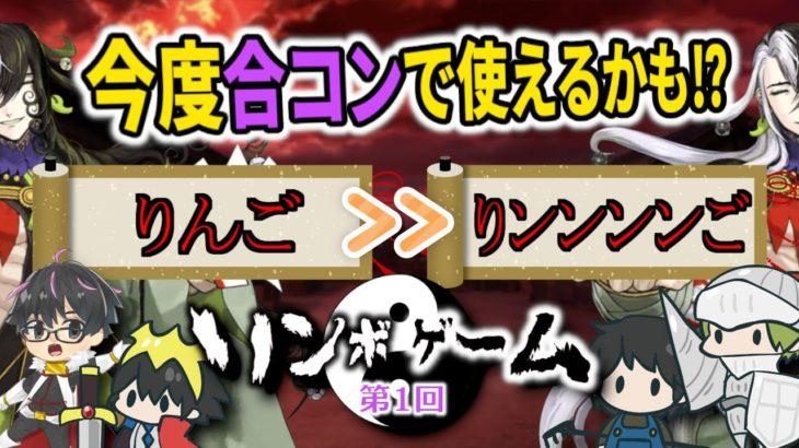 リンボ語でお題に答える『リンボゲーム』が超オモロすぎたww【Fate/Grand Order】
