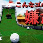 友情が絶対に破壊されるゴルフゲームをやってみたww『GOLF IT』