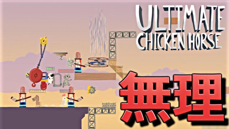 可愛い動物達の超鬼畜レースゲームが楽しいwww【Ultimate Chicken Horse】