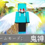 【マイクラ】鬼滅の刃の世界のゲームモード『鬼神』がガチでヤバすぎるwwwww【鬼滅の刃/Minecraft】