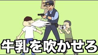 【クソゲー】少年から牛乳を吹かせるゲームwwwwww