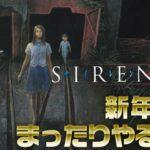 #02 SIREN2を新年早々まったりやる配信【ゲーム実況】【ゲーム配信】【PS2】【ホラーゲーム】