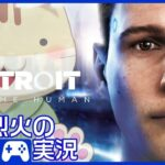 【#02】Detroit Become Humanは心がしんどい【ゲーム実況】