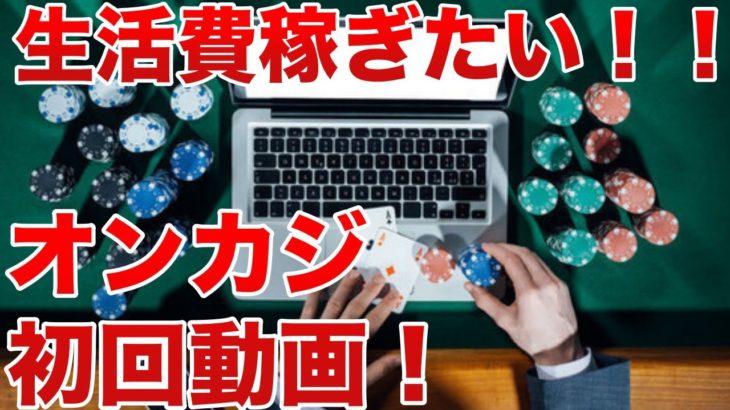 【崖っぷち】オンラインカジノで生活費を稼ぎたい【第1回】