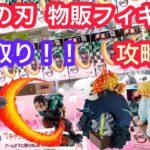 鬼滅の刃 フィギュア 最短1手攻略!!【クレーンゲーム】
