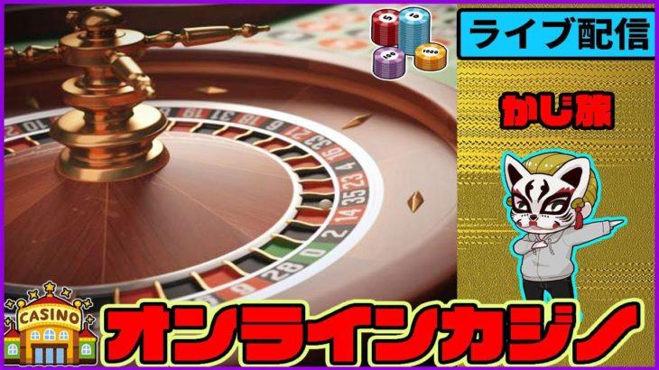 (1)久しぶりのライブカジノ【オンラインカジノ】【かじ旅】