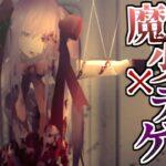 魔法少年少女が世界を救うためのデスゲーム【マジカルデスペア #1】【フリーホラーゲーム実況】