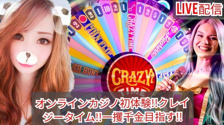 #1【オンラインカジノ】初心者が一攫千金目指す『ベラジョン』クレイジータイム 顔出しLIVE