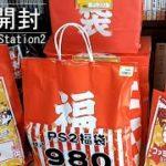 【ゲーム福袋】1.6万円分の福袋開封 PS2編