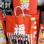 【ゲーム福袋】1.6万円分の福袋開封 PS3編