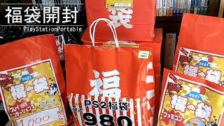 【ゲーム福袋】1.6万円分の福袋開封 PSP編