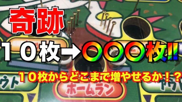 【メダルゲーム】リトルスラッガーで10枚からどこまで増やせるか!? 奇跡の満塁ホームラン‼︎