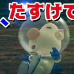 【ゲーム遊び】10日目 ピクミン3デラックス 「た、たすけて!」突然の救援通信! なかよく2人プレイ【アナケナ&ママケナ】PIKMIN3 DELUXE