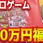 日本一高額な『100万円』のゲーム福袋の中身は!?【スーパーポテト レトロゲーム福袋】
