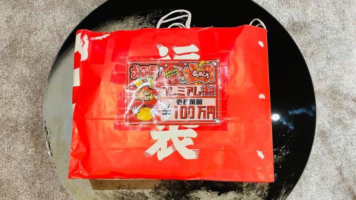 超高額『 100万円のゲーム福袋 』いくら得するか大検証!!