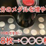 【メダルゲーム】100円分のメダルを増やしたい!