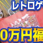 『100万円』ゲーム福袋のラストで最高額のやべぇプレミアソフトきた!! #後編【スーパーポテト レトロゲーム福袋2021】