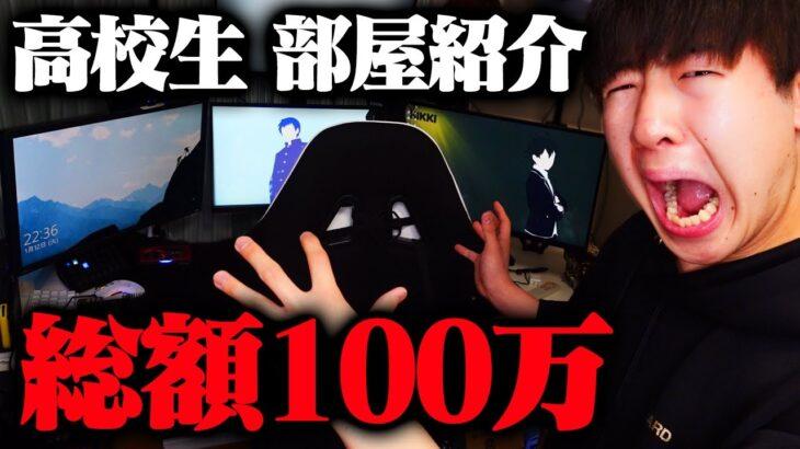 【総額100万越え】高校生の最強ゲーム部屋紹介!!!