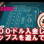 1,000ドル入金して遊んでみた【オンラインカジノ】【ミスティーノカジノ】【クラップス】