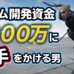 ゲーム開発資金1000万に王手をかける男【ゲームクリエイターズラボ】