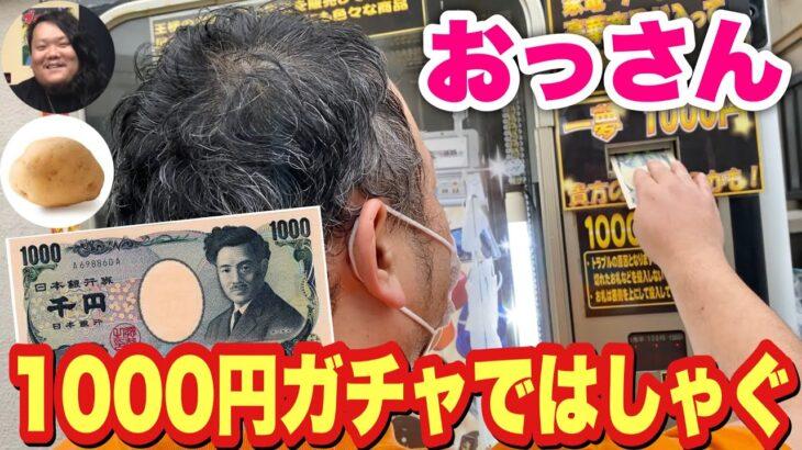1000円ガチャガチンコ対決!!!負けたら罰ゲーム!!!