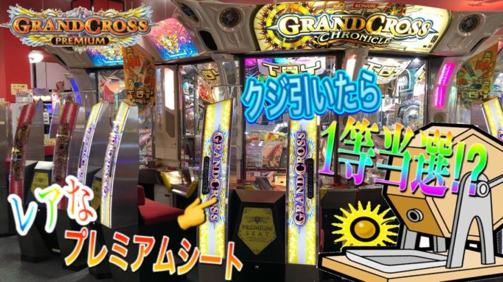 【メダルゲーム】1000円で1回引けるガラポン引いたらまさかの1等当たったんだけどwww【グランドクロス】【フォーチュントリニィティ】