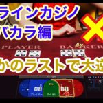 【オンラインカジノ】 カジノ初心者が100$からまさかの10分で150$に⁉︎(バカラ編)