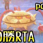 【100勝RTA】ポケモン100回勝つまで終われないデスゲーム  part2